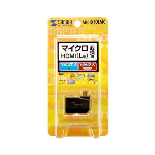 【まとめ買い11個】サンワサプライ HDMI変換アダプタ(マイクロHDMI・L字型・ブラック) AD-HD10LMC