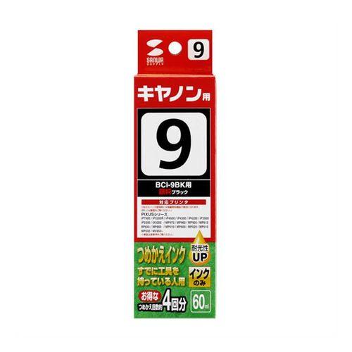 【まとめ買い9個】サンワサプライ 詰め替えインク 顔料ブラック 60mL INK-C9B60