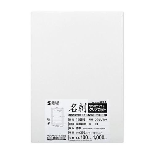【まとめ買い9個】サンワサプライ インクジェットまわりがきれいな名刺カード・標準(A4、100シート1000カード入り) JP-MCC02-1