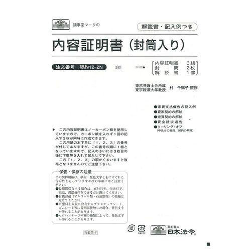 【まとめ買い100個】契約 12-2N/内容証明書 (封筒入)(ノーカーボン・3枚複写) B4 3組