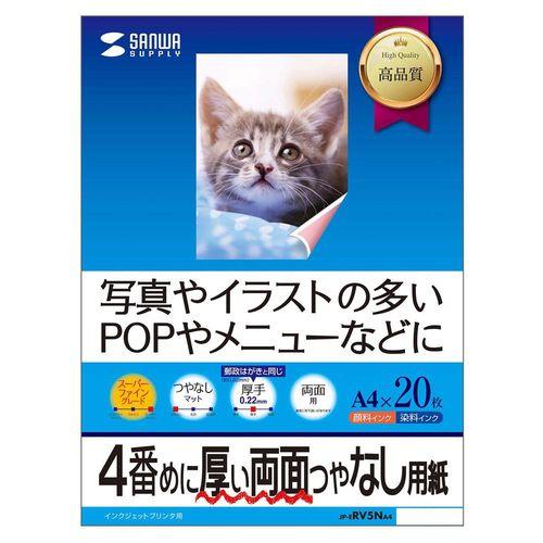 【まとめ買い21個】インクジェット用両面印刷紙・厚手 JP-ERV5NA4