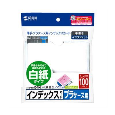 【まとめ買い21個】プラケース用インデックスカード・薄手 JP-IND12-100