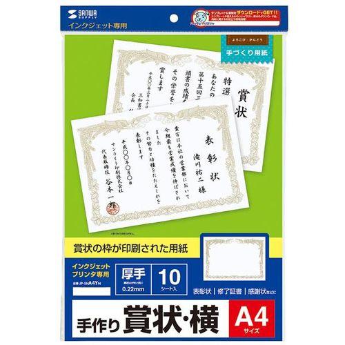 【まとめ買い21個】インクジェット用賞状(A4・横) JP-SHA4YN