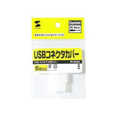 【まとめ買い21個】USBコネクタカバー TK-UCA4