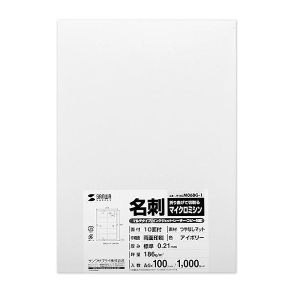 【まとめ買い21個】サンワサプライ マルチタイプ名刺カード・標準(アイボリー、A4、100シート1000カード入り) JP-MCM06BG-1
