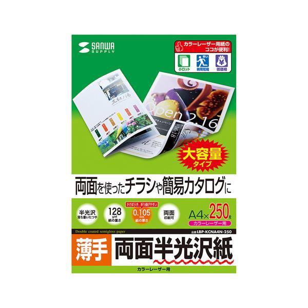 【まとめ買い21個】サンワサプライ カラーレーザー用半光沢紙・薄手(A4・250枚) LBP-KCNA4N-250