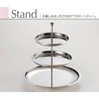 佐野製作所 スリムケーキスタンドL MR-671 / センスが光る上質なアイテムで楽しく優雅な一時を。
