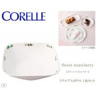 CP-9300 コレール スウィートストロベリー スクエア大ボウル J2348-SWT 5枚セット / 飽きのこないイチゴ柄が、白いお皿をひきたてます。
