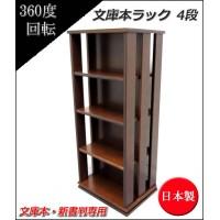 日本製 回転式文庫本ラック 1019084 / 文庫本・新書判サイズ専用の回転式本棚☆