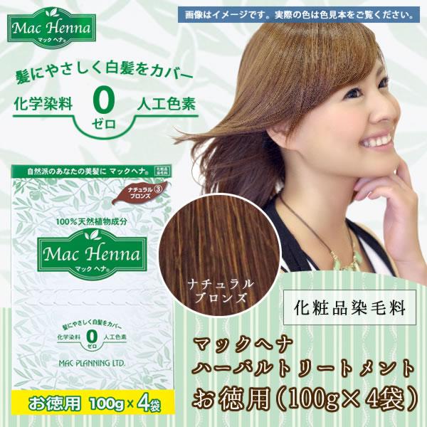天然植物原料100% 無添加 マックヘナ お徳用(ナチュラルブロンズ)-3 400g(100g×4袋)ケース(12箱入り)