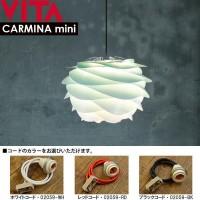 ヴィータ 北欧デンマーク ペンダントライト カルミナ ミニ 1灯タイプ 電球別売 02059-WH エルックス / ぬくもりと現代的センスを感じさせるノルディックデザイン。