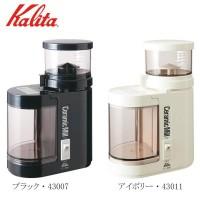 Kalita セラミックミル C-90 (ブラック) / ファインセラミック歯使用の電動コーヒーミル。