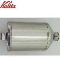 Kalita(カリタ) 業務用電動コーヒーミル ハイカットミル 受缶 81161 / 業務用コーヒーミル・ハイカットミルの交換用受缶。
