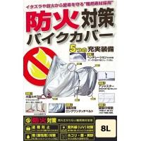 ユニカー工業(unicar) 防火対策バイクカバー 8L / イタズラや放火から愛車を守る、難燃素材採用のバイクカバー!!