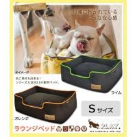 ルークラン ラグジュアリーベッド「P.L.A.Y」 ペット用ベッド ラウンジベッド(BOX型) Sサイズ アーバンプラッシュ ライム / あご乗せも出来る、ペット用箱型ベッド。