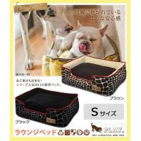 ルークラン ラグジュアリーベッド「P.L.A.Y」 ペット用ベッド ラウンジベッド(BOX型) Sサイズ カラハリ ブラウン / あご乗せも出来る、ペット用箱型ベッド。