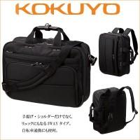 コクヨ ビジネスバッグ PRONARD K-style 3WAYタイプ カハ-ACE204D / 背面収納の肩ベルトを使うだけで、リュック仕様に早変わり♪
