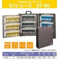 TANNER キーコントロールボックス ST-80 / 堅牢性に優れたハイエンドモデル!!