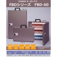 TANNER キーボックス FBD-60 (可変ダイヤル式) / 可変ダイヤル式モデル。