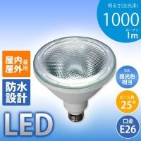 ELPA エルパボール LED電球 ビームランプタイプ 14.0W 昼光色相当 E26口金 1000lm 屋内・屋外兼用 外径122mm 【10個入り】 LDR14DMG050 / 防水設計で、屋外でも使える!