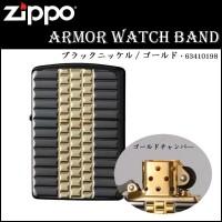 アドミラル産業 Zippo-2 ウォッチバンド ブラックニッケル/ゴールド / ウォッチバンドのようなコンビメッキ仕上げのZippo!