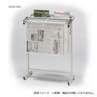 ナカキン 新聞架 3本掛 マガジンラック付 533S-WG 1064234 / 雑誌も収納可能なマガジンラック付新聞架!