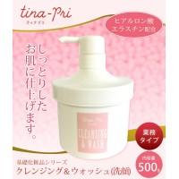 ティナプリビューティ 基礎化粧品シリーズ クレンジング&ウォッシュ(洗顔) 500g(業務タイプ) / ヒアルロン酸・エラスチン配合でしっとりしたお肌に仕上げます。