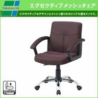 ナカバヤシ エグゼクティブメッシュチェア ローバック CCF-003S / エグゼクティブなデザインがお部屋を演出♪
