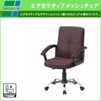 ナカバヤシ エグゼクティブメッシュチェア ハイバック CCF-004S / エグゼクティブなデザインがお部屋を演出♪
