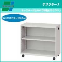 ナカバヤシ ND-724 デスクターナ高さ60cm ニューグレー / デスク下、デスクサイドを有効活用できます。
