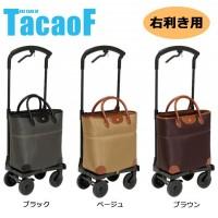 幸和製作所 TacaoF WCC04 おとなりカート ブレーキ付トートタイプ 右用 ブラック / おしゃれに、アクティブに。軽い力でスーッと横押し。