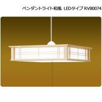 TAKIZUMI(瀧住)ペンダントライト和風 8畳 LEDタイプ RV80074 1061476 / カバーの中央部までしっかり明るい均一で自然なあかりを実現!