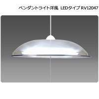 TAKIZUMI(瀧住)ペンダントライト洋風 12畳 LEDタイプ RV12047 1061474 / カバーの中央部までしっかり明るい均一で自然なあかりを実現!