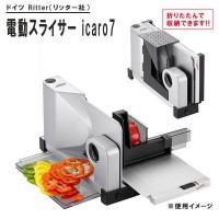 ritter (リッター)社 電動スライサー icaro7 / パンやチーズもスライスできる電動スライサー!!
