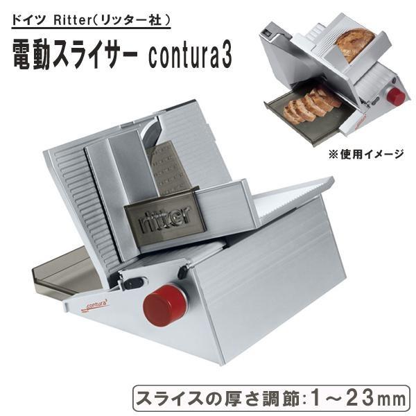 ritter (リッター)社 電動スライサー contura3 / パンやチーズもスライスできる電動スライサー!!
