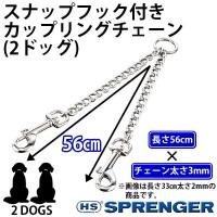 ハーム・スプレンガー (Herm Sprenger) スナップフック付きカップリングチェーン(2ドッグ) Herm Sprenger ハームスプレンガー 56cm×3.0mm / 多頭飼いの必須アイテム!1本のリードで2頭一緒に仲良く散歩♪