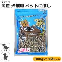 フジサワ 国産 犬猫用 ペットにぼし 800g×12袋セット 1068342 / ペットに自然のカルシウムを♪