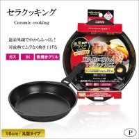 パール金属 セラクッキング ハンドル 付 丸型 グリルパン 16cm  HB-2586 / 日本製のグリルパン!