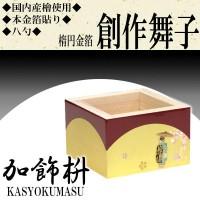 アオトクリエイティブ 加飾枡 楕円金箔創作舞子 八勺 MK-03 1070733 / 楕円形に金箔を施した、国内産檜枡。