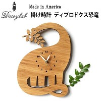 Made in America DECOYLAB(デコイラボ) 掛け時計 ディプロドクス恐竜 DD 1067172 / わんぱくな男の子へ。ギフトにも最適な掛け時計♪