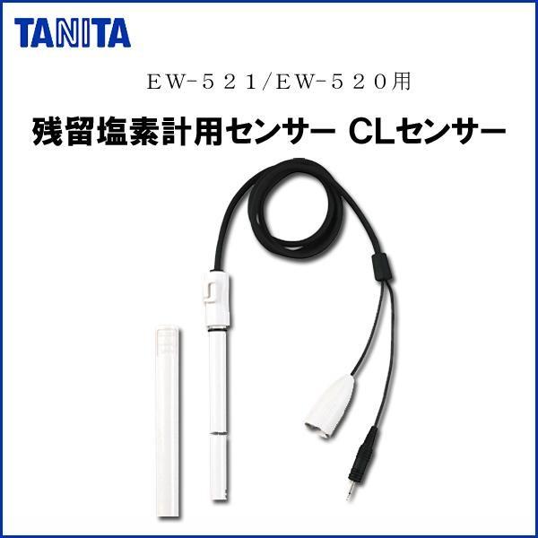 タニタ 残留塩素計用CLセンサー EW-521CS / EW-521・EW-520に対応しています。
