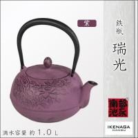 池永鉄工 鉄瓶 瑞光 約1.0L 紫 / 日本製の鉄瓶。