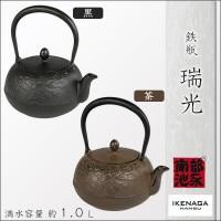 池永鉄工 鉄瓶 瑞光 約1.0L 黒 / 日本製の鉄瓶。