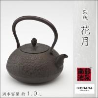 池永鉄工 鉄瓶 花月 約1.0L / 日本製の鉄瓶。