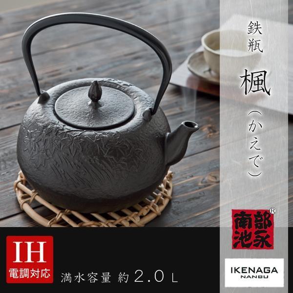 池永鉄工 鉄瓶 楓(かえで) 約2.0L IH対応 / 日本製の鉄瓶。