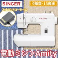 SINGER 電動ミシン Amity フットコントローラー付き SN20A / パワフルモーター内蔵で、デニムもぞうきんもスイスイ縫える!
