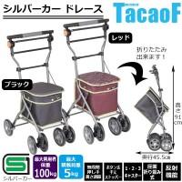 幸和製作所 TacaoF ミドルタイプシルバーカー ドレース SLM07 ブラック / 手軽に使える上品でシンプルなデザインのシルバーカー。