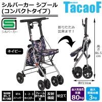 幸和製作所 テイコブ(TacaoF) シルバーカー(コンパクトタイプ) シプール SICP02-NV・ネイビー 1066775 / 狭い道での歩行や、車への持ち込みに便利なコンパクトタイプ!!