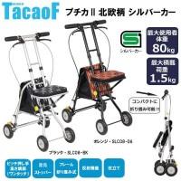 幸和製作所 コンパクトタイプシルバーカー プチカIISLC08 ブラック / 狭い道での歩行や、車への持ち込みに便利なコンパクトタイプ!!