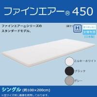 特殊立体ハニカム構造 高反発マットレス 【 ファインエアー 450 】 ミルキーホワイト シングル (100×200) / 底つきしないクッション性で、快適な睡眠環境をつくります。